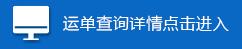 火狐体育官网注册货运火狐体育手机官网查询系统