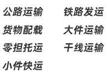 火狐体育官网注册到达全国各地的运输路线