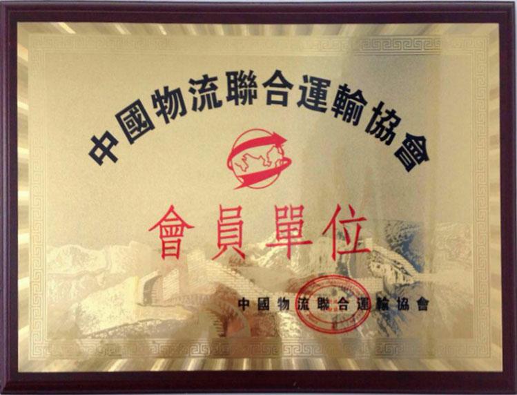 中国火狐体育手机官网联合运输协会会员单位